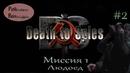 Смерть шпионам(Death to Spies)/2/Миссия первая/Людоед.