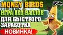 Money- обзор новой игры с выводом денег без баллов.Страховка 3000 рублей !