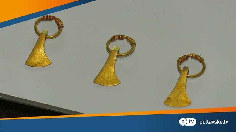 Скіфське золото, римські прикраси. Краєзнавчий музей відкрив виставку нових артефактів