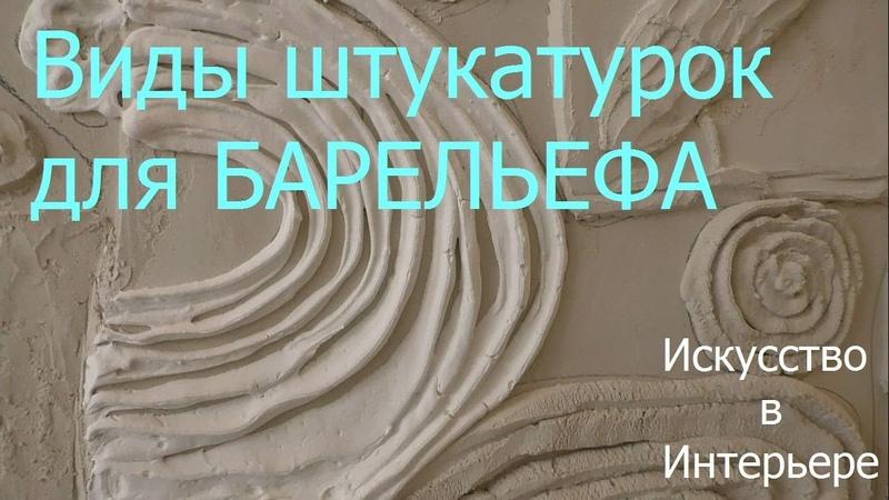 Штукатурка для барельефа сравнение | Художник Наталья Боброва