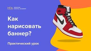 Как нарисовать баннер Moscow Digital Academy