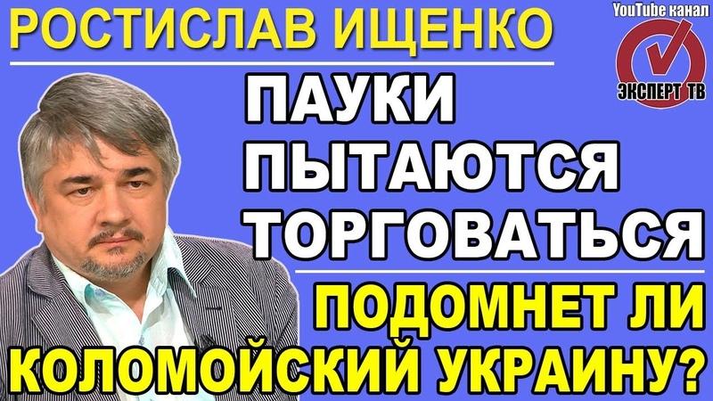 Ростислав Ищенко: выборы на Украине сводятся к торгам за сферы влияния 18.01.2018