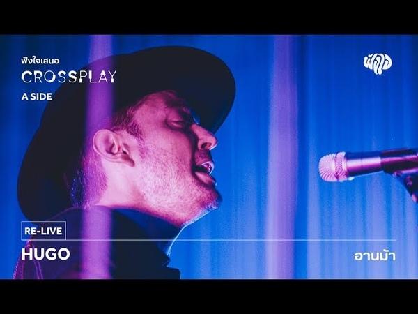 Hugo - อานม้า (Live) [Fungjai Crossplay A Side Concert] 17 June 2017