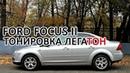 Автошторки Легатон для Ford Focus 2
