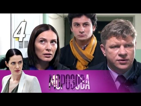 Морозова 2 сезон 4 серия Планшет 2018 Детектив @ Русские сериалы