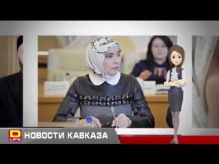 Мусульманка Айна Гамзатова из Дагестана выдвинула свою кандидатуру на пост прези