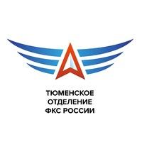 Логотип Федерация компьютерного спорта / Тюменская обл.