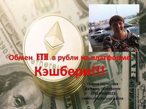 Обмен ETH в рубли на платформе Кэшбери