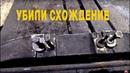 Не получается сделать СХОЖДЕНИЕ Лайфхак Альфа Ромео 156