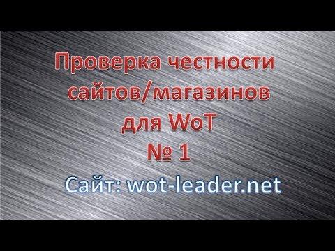 Проверка честности сайта № 1 (Wot-Leader)