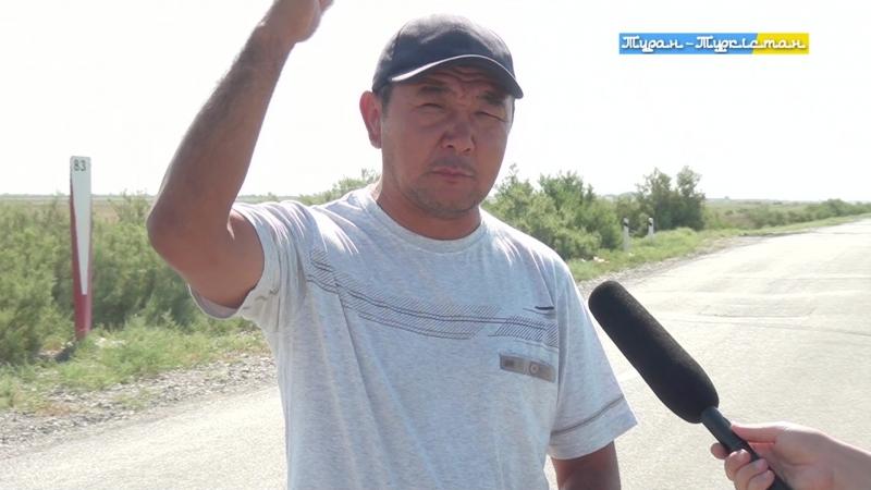 ТұранАқпарат Арнайы хабар Нұртас ауылы жол
