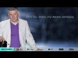 Вадим Кузема - Мне бы знать эту жизнь наперед...