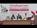 Форум «Сообщество», Калининград. Секция «Городская среда: траектория развития»
