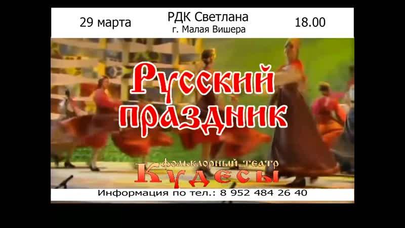 Кудесы Русский Праздник Вишера