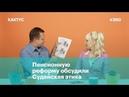 Обсуждение пенсионной реформы в Госдуме, судейская этика, украденные депутатом качели