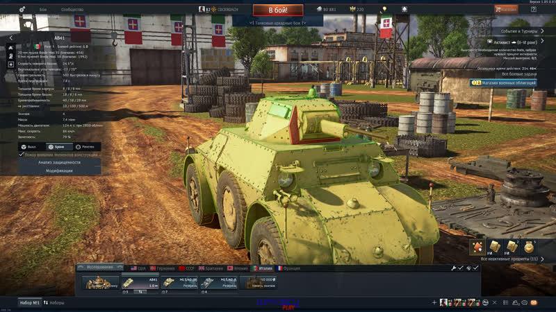 War Thunder Ма́мма Mia! качаем итальянские танки №3