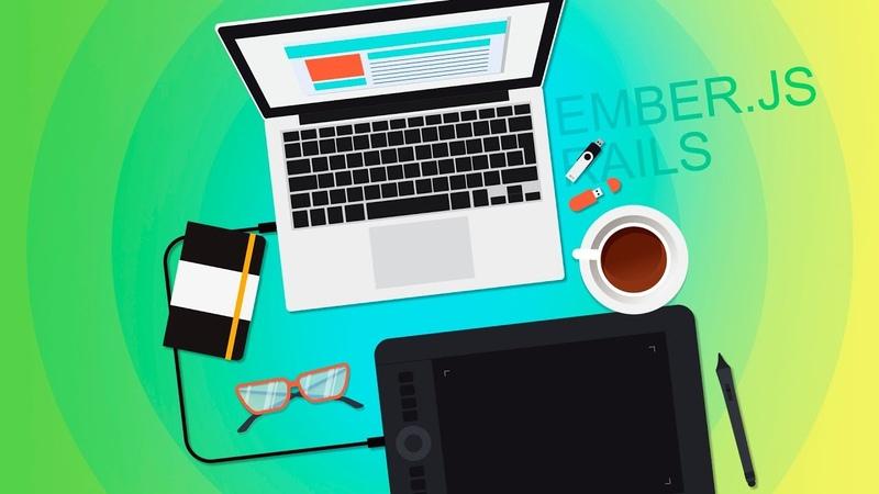 Осваиваем frontend-backend взаимодействие, используя Ember js и Rails [GeekBrains]