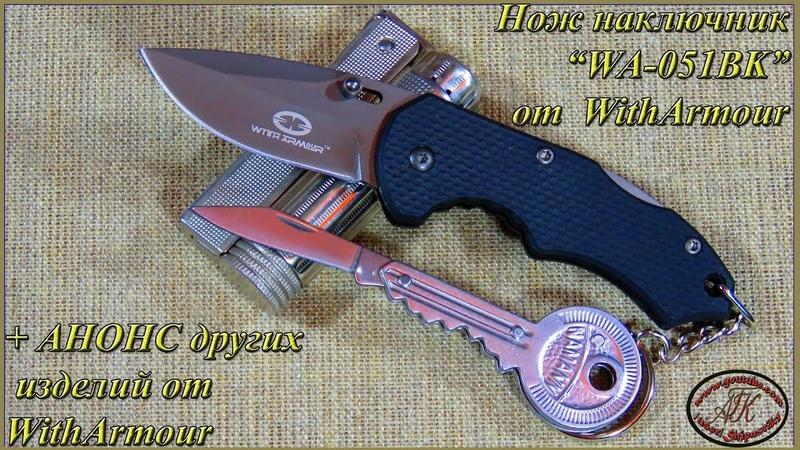 Нож наключник WA 051BK и АНОНС другого от WITH ARMOUR