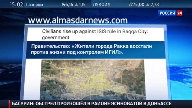 Новости на Россия 24 • Жители столицы ИГ отбили у боевиков несколько кварталов