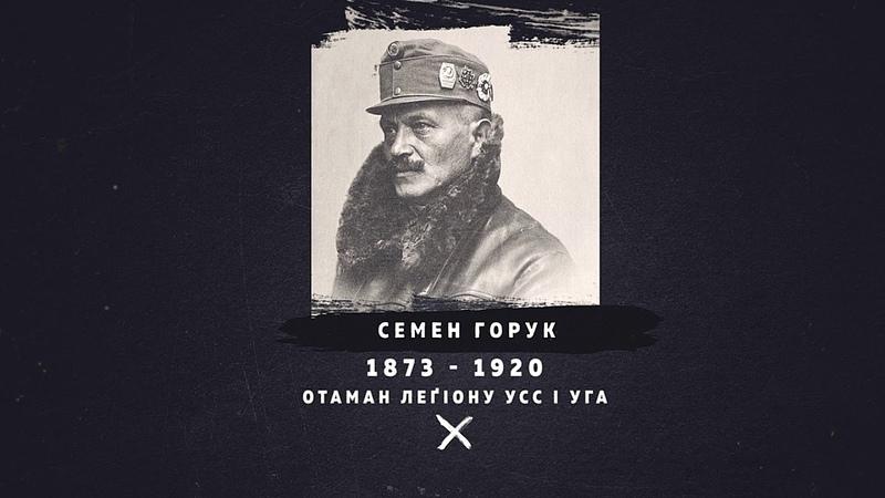 Сень Горук: 100 років ЗУНР