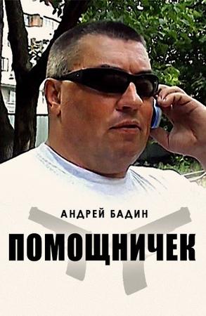 Помощничек (2007): Всё о фильме на ivi
