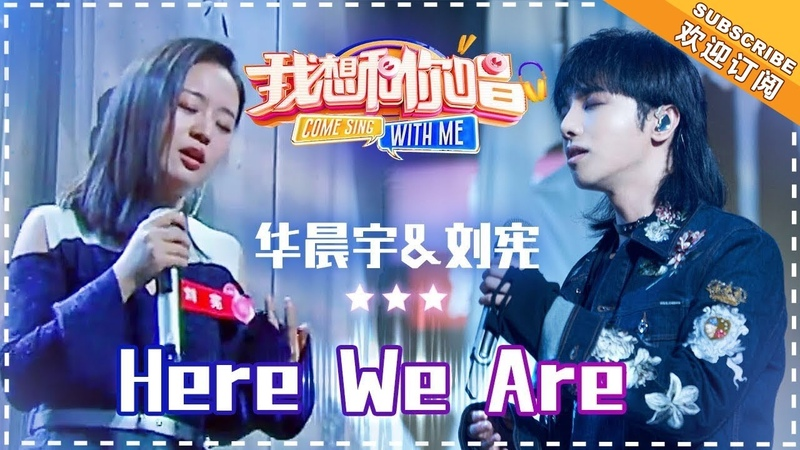Hua Chenyu 华晨宇 刘宪《Here We Are》- 合唱纯享《我想和你唱3》Come Sing With Me S3 EP8【歌手官方音乐频道】