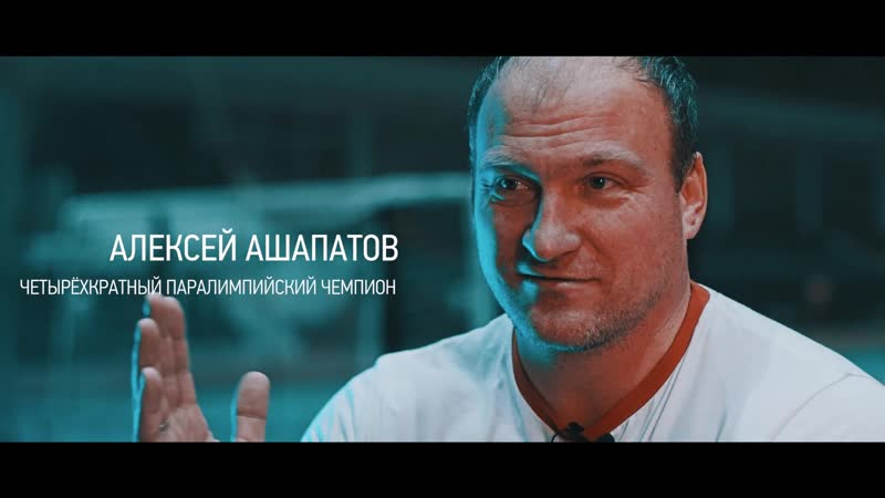 Алексей Ашапатов Мотивация паралимпийского чемпиона