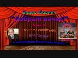 Вячеслав Цереня - видео сборник Добрый вечер! №065 (ВИА Орэра)