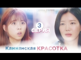 [Mania] 3/16 [720] Мой ID: Каннамская Красотка / My ID is Gangnam Beauty