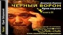 Вересов Дмитрий – Черный ворон 03 Крик ворона, часть 2 Аудиокнига