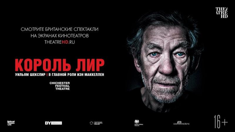 «КОРОЛЬ ЛИР МАККЕЛЛЕН» в кино. Королевский Национальный театр