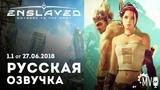 Enslaved Odyssey to the West Геймплей с русской озвучкой v1.1 от 27.06.18