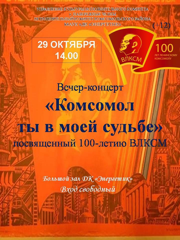 афиша-влксм 29 окт