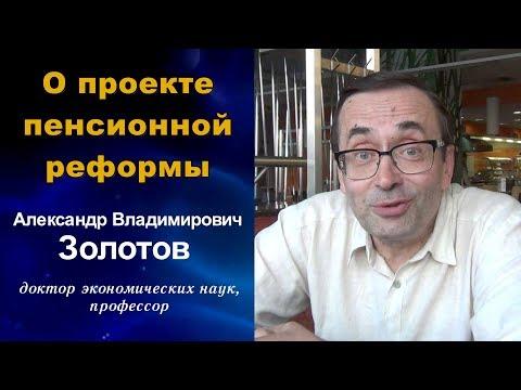 О проекте пенсионной реформы. А.В.Золотов, доктор экономических наук, профессор. 17.05.2018.