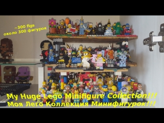 My Huge Lego Minifigure Collection! About 300 figs - 2018