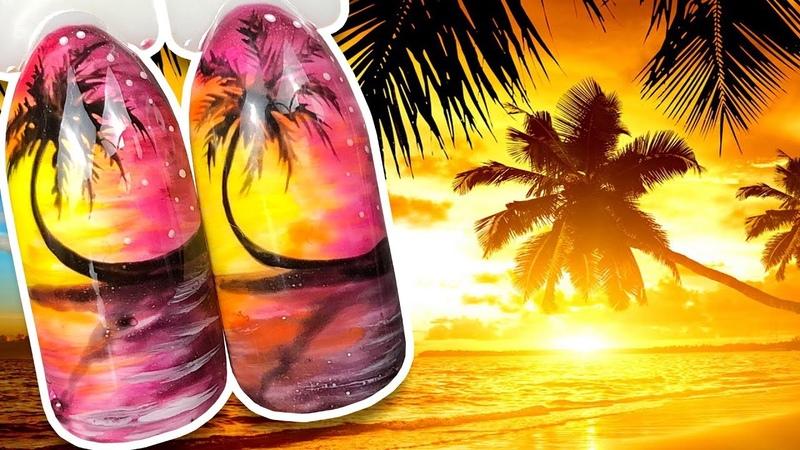 🌴 Закат на Пляже 🌴 Летний Пейзаж с Пальмой Простой Дизайн Ногтей Гель лаком к Маникюру в Отпуск
