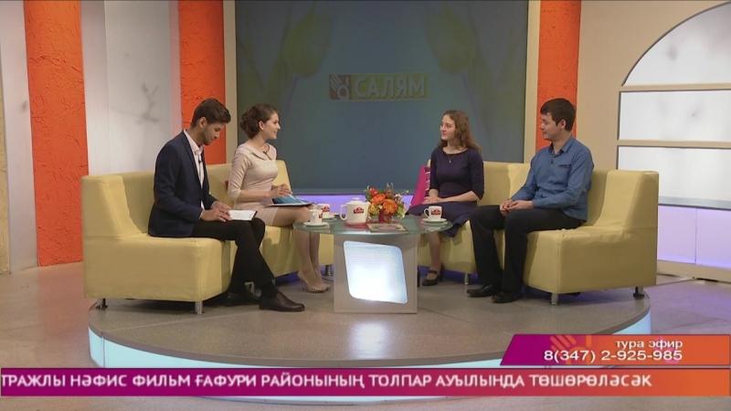 студия ҡунаҡтары - Алһыу Абсалиҡова һәм Айбулат Ишназаров