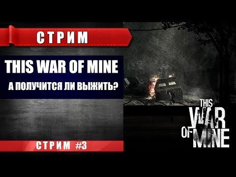 This War is Mine - Финал. Полностью прошли