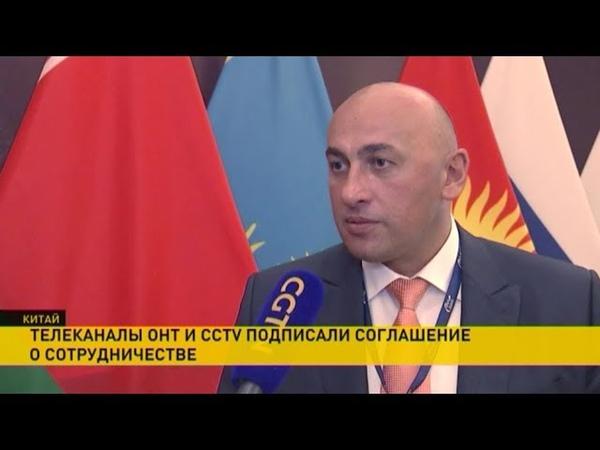 Телеканалы ОНТ и CCTV подписали соглашение о сотрудничестве