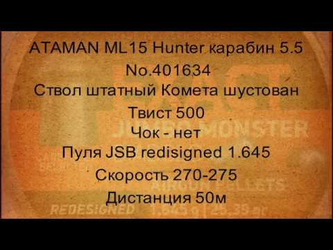 ATAMAN ML15 Hunter карабин 5.5 No.401634 / JSB Exact Jumbo Monster REDESIGNED 5,5/1,645