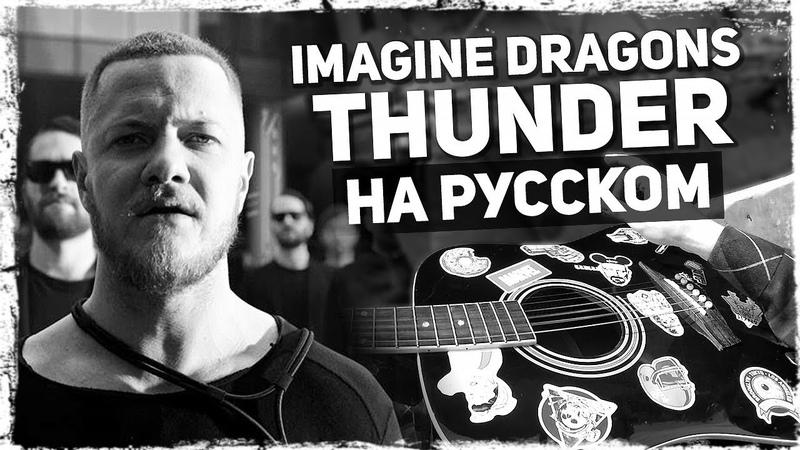 Imagine Dragons Thunder на русском Acoustic Cover от Музыкант вещает