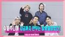 [스테이지K 인터뷰 챌린지] 글로벌 K-POP 챌린지 '슈퍼주니어(Super Junior)'의 역대급 안 47924