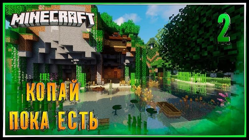 Запись Стрима Minecraft 1 12 2 83 Mods 2 ОБУСТРОИЛИСЬ