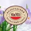 """Вологодский колбасный завод """"МиМП"""""""