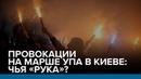 LIVE | Провокации на марше УПА в Киеве: чья «рука»? | Радио Донбасс.Реалии