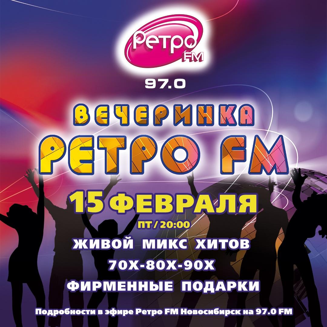 Афиша Новосибирск Вечеринка «Ретро FM», «Максимилианс» Новосибирск