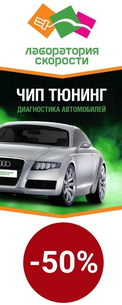 Афиша Самара Выиграй скидку 50 на чип-тинг в Тольятти или Са