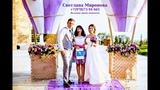 Светлана Миронова - Сказочная выездная церемония Игоря и Марии в @Rixos Mriya Resort Крым Ялта.