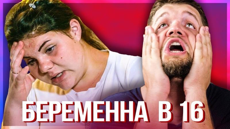 Беременна в 16 - Кристина СУПЕР ТЕРПИЛА 2