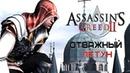 ОТВАЖНЫЙ ЛЕТУН ► Assassin's Creed II 16